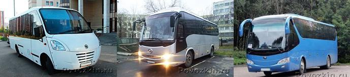Заказать автобус недорого в Москве