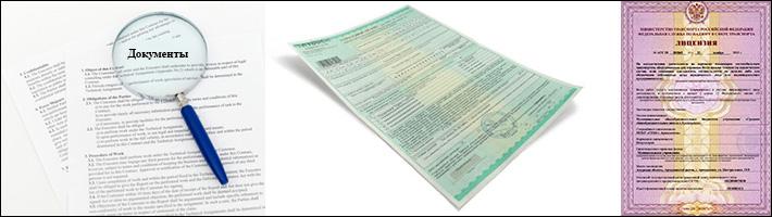проверка документов на аренду микроавтобуса